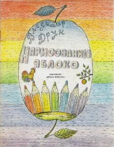 Нарисованное Яблоко
