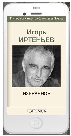 Иртеньев IPHONE app