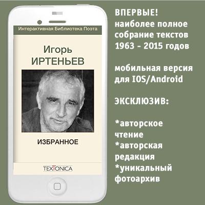 IRTENIEV FB WHITE400-$